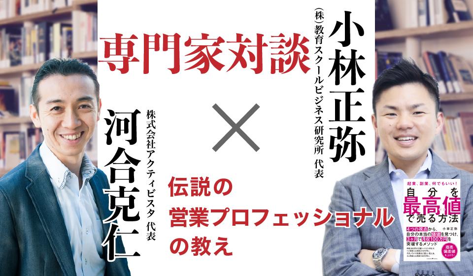 【河合 克仁】伝説の営業プロフェッショナルの教え | 小林正弥 ...