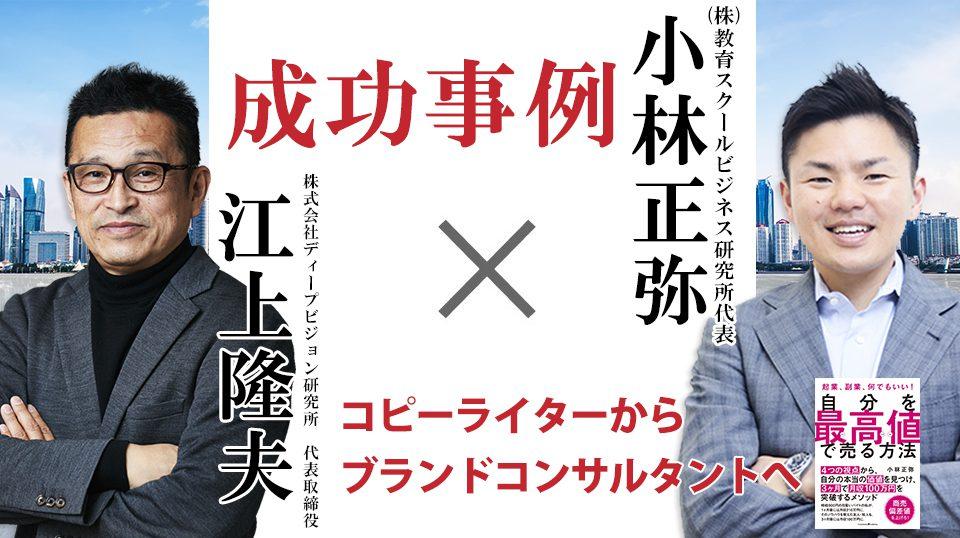 小林正弥(こばやしまさや)公式サイト|教育スクール ...