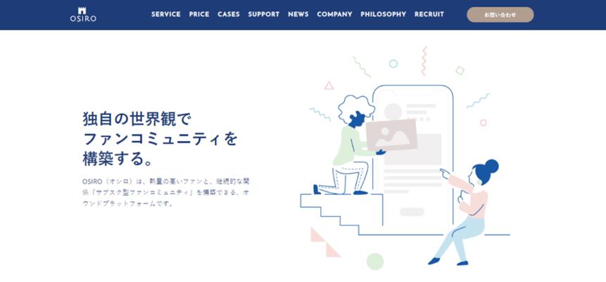 「OSIRO(オシロ)」