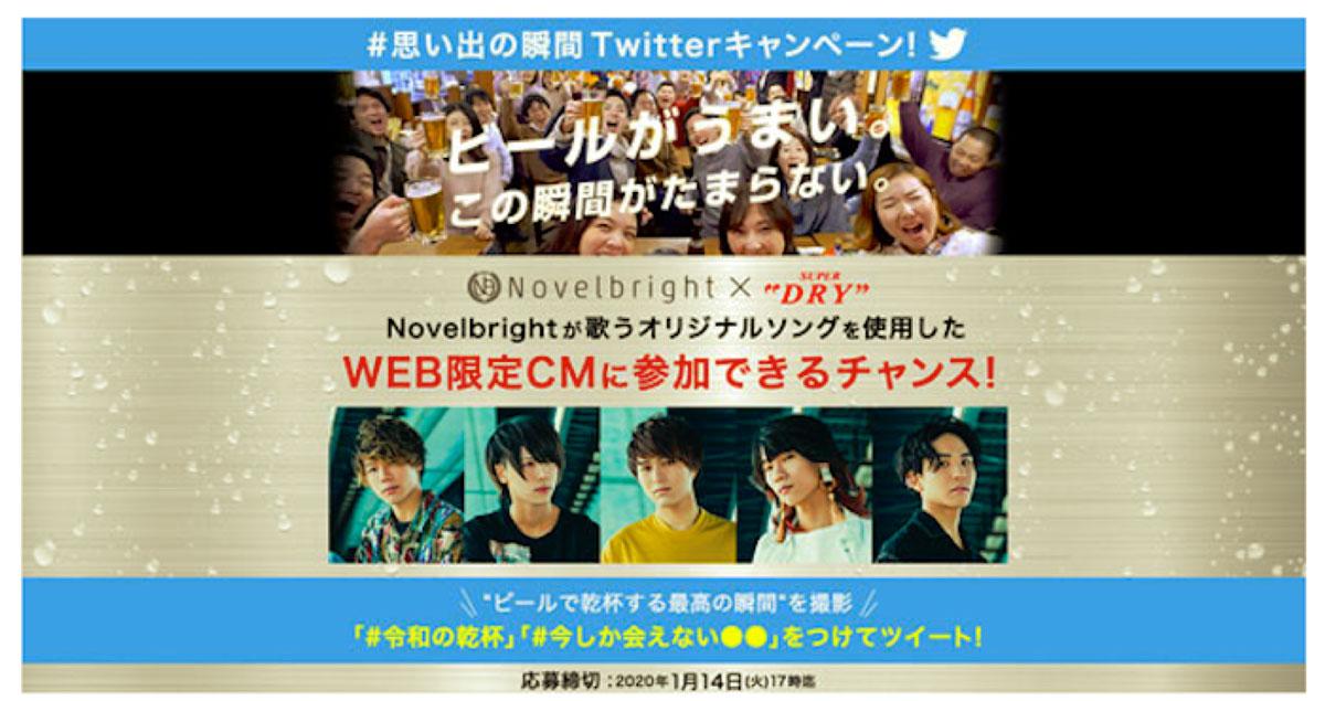 #思い出の瞬間Twitterキャンペーン!