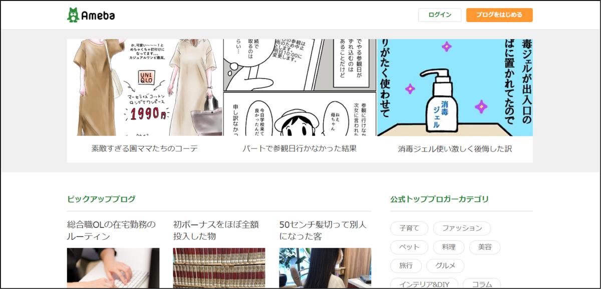 Ameba ブログ