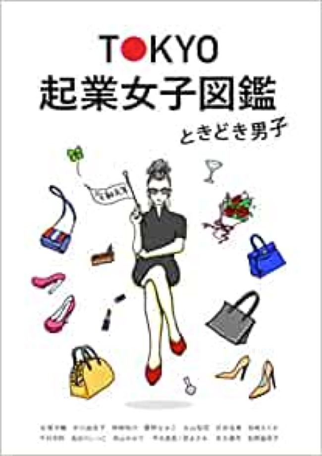 TOKYO起業女子図鑑